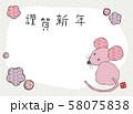 年賀状デザイン子年 58075838