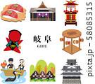岐阜 観光 旅行 58085315