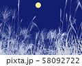 秋のイメージ_満月とススキ 58092722