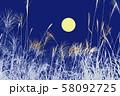 秋のイメージ_満月とススキ_中秋の名月 58092725
