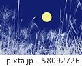 秋のイメージ_満月とススキ_中秋の名月 58092726