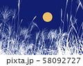 秋のイメージ_満月とススキ_中秋の名月 58092727