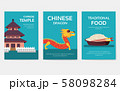 Set of China country ornament travel tour concept. Asian traditional, magazine, book, poster 58098284