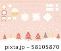 クリスマスツリーとフレームセット(ピンク系) 58105870