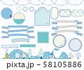 冬のフレーム(ブルーカラー) 58105886
