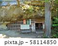 塔のへつり 虚空蔵菩薩 岩のお堂 58114850