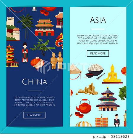Vector flat china elements and sights 58118623