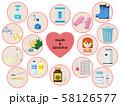 健康と衛生に関する丸いアイコンセット 58126577