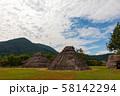 国史跡 平出遺跡公園 58142294