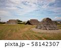 国史跡 平出遺跡公園 58142307