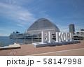 オリエンタルホテル 58147998
