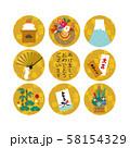 年賀状 2020 デザイン アイコン 富士山 ねずみ年 58154329