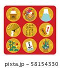 年賀状 2020 デザイン アイコン 富士山 ねずみ年 58154330