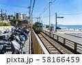 【神奈川県】鎌倉高校前駅 江ノ電 58166459