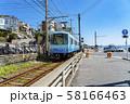【神奈川県】鎌倉高校前駅 江ノ電 58166463