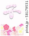 2020 年賀状 縦 梅の花 58179531
