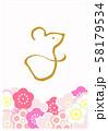 2020 年賀状 縦 梅の花 58179534