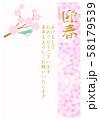2020 年賀状 縦 梅の花 58179539