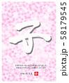 2020 年賀状 縦 桜 筆 58179545