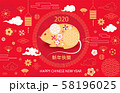2020 Chinese New Year greeting banner. 58196025