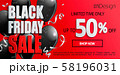Black Friday Sale banner, inviting to shopping. 58196031