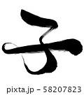 墨文字 子年 干支文字 筆文字  58207823