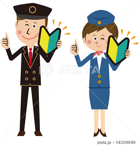ポップなパイロットとキャビンアテンダントor運転手とバスガイドが初心者マークを持つ 58209690