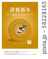 期間限定販売【令和2年】sportsねずみの金メダル年賀状(アメフト)_c_03 58228165