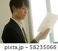 ビジネス 男性 書類 イメージ 58235066