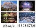 【期間限定】お買い得!!  日本の四季 4枚セット 58236739