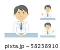 医者・薬剤師のイラストイメージ 58238910