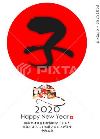 2020年子年年賀状 58251063
