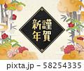 和モダン-和紙の風合い-年賀状-新年-賀詞あり-謹賀新年 58254335