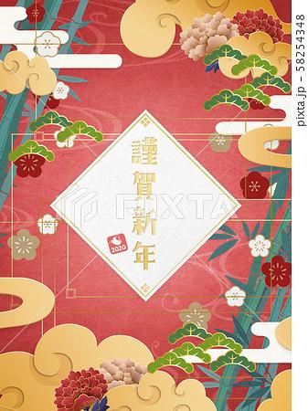 年賀素材-2020年-ひし型-和紙-雲-和柄-謹賀新年 58254348