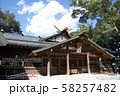 猿田彦神社 58257482
