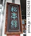松本駅 58258248