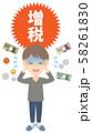 増税 消費税アップ 男性 悲鳴 58261830