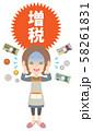 増税 消費税アップ 女性 主婦 悲鳴 58261831