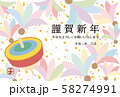 羽根と駒の年賀状(横) 58274991