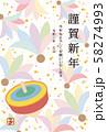 羽根と駒の年賀状(縦) 58274993