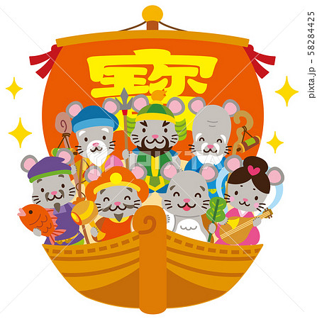 七福神 宝船 子年 58284425
