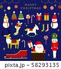 クリスマスセット 58293135