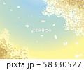 銀杏イラスト018 58330527