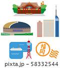 福岡セット 58332544