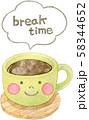 コーヒー ブレイクタイム 顔つき 58344652