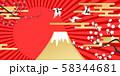 富士山(正月イメージ素材) 58344681