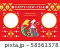 2020年令和2年2032年子年イラスト年賀状デザイン鼠と米俵と稲穂フレームHAPPYNEWYEAR 58361378