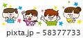 子供 笑顔 子どもたち 58377733