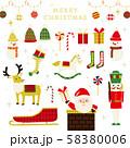 クリスマスセット 58380006