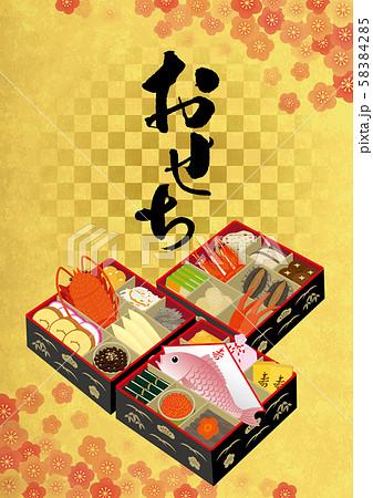 おせち料理イラスト 58384285